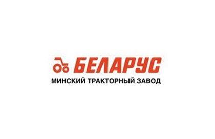 Изображение для производителя ОАО Минский тракторный завод. Белоруссия