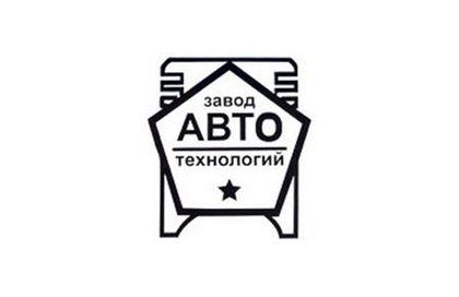 Изображение для производителя ООО Завод Автотехнологий. РФ