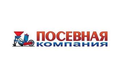 Изображение для производителя ОАО Посевная Компания. РФ