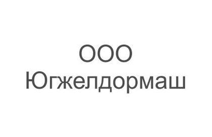 Изображение для производителя ООО Югжелдормаш. РФ
