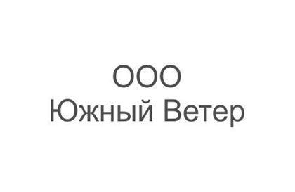 Изображение для производителя ООО Южный Ветер. РФ