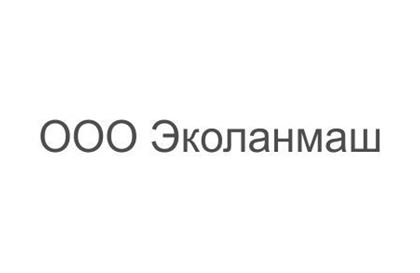 Изображение для производителя ООО Эколанмаш. РФ